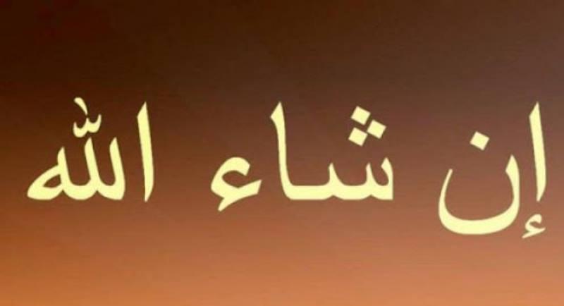 Для чего прозносят «иншаллах»