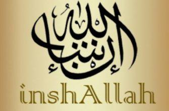 Религиозное значение слова «Иншаллах»