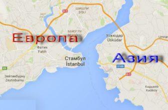 стамбул - карта европа и азия